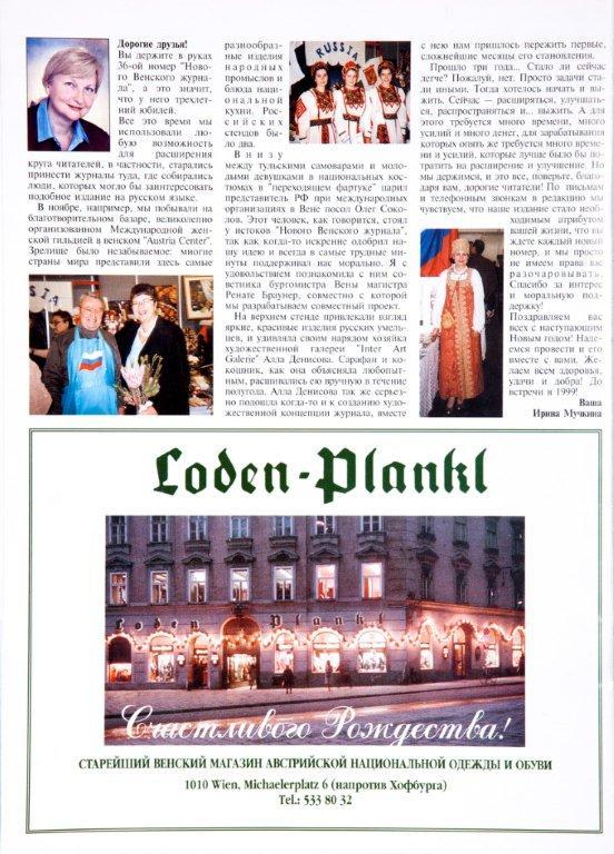 Новый венский журнал 1998