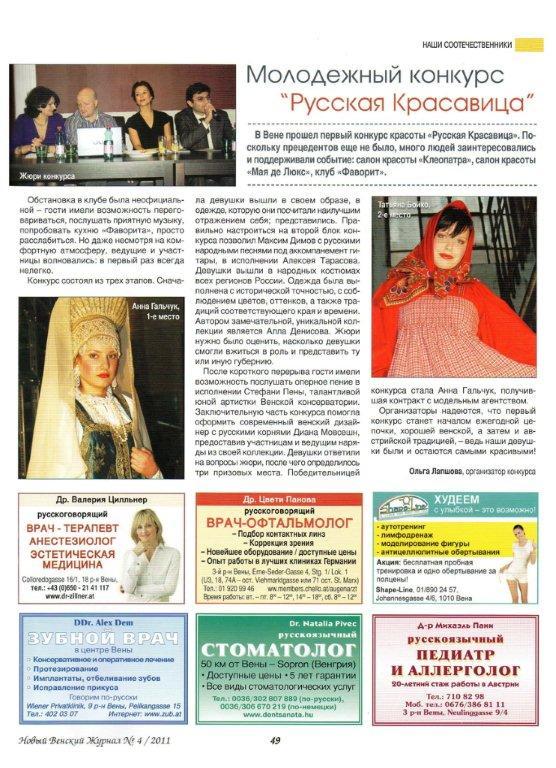 Новый венский журнал 2011